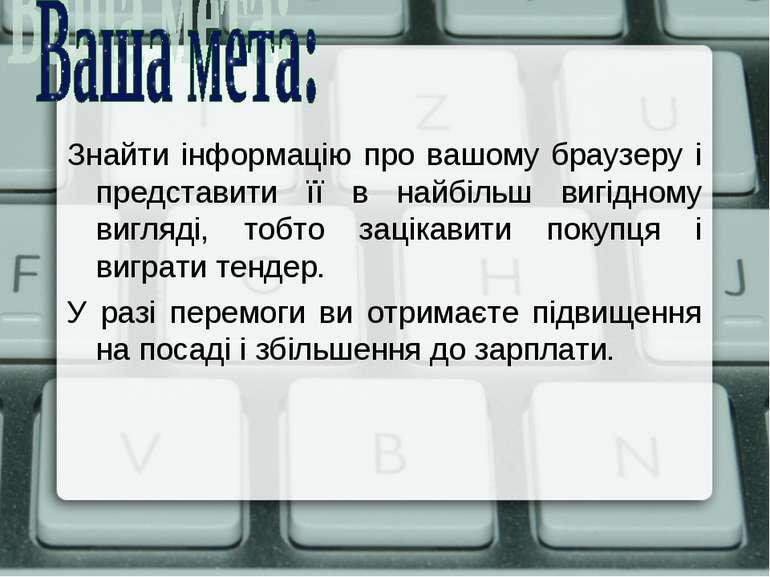 Знайти інформацію про вашому браузеру і представити її в найбільш вигідному в...