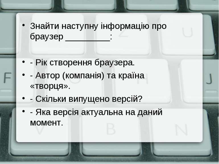 Знайти наступну інформацію про браузер _________: - Рік створення браузера. -...