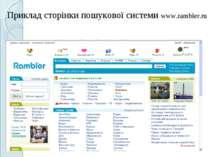 Приклад сторінки пошукової системи www.rambler.ru
