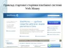 Приклад стартової сторінки платіжної системи Web Money