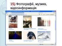 15) Фотографії, музика, відеоінформація