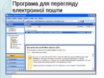 Програма для перегляду електронної пошти
