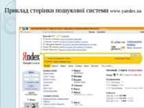 Приклад сторінки пошукової системи www.yandex.ua