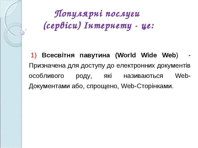1) Всесвітня павутина (World Wide Web) - Призначена для доступу до електронни...