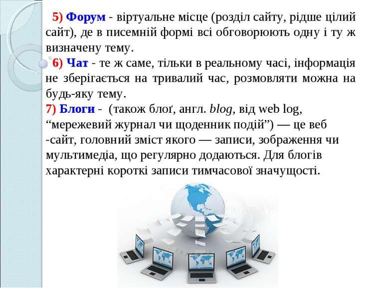 5) Форум - віртуальне місце (розділ сайту, рідше цілий сайт), де в писемній ф...