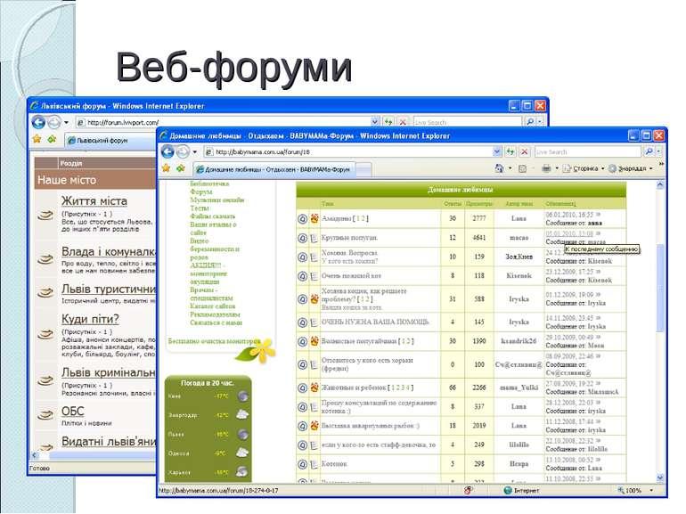Веб-форуми