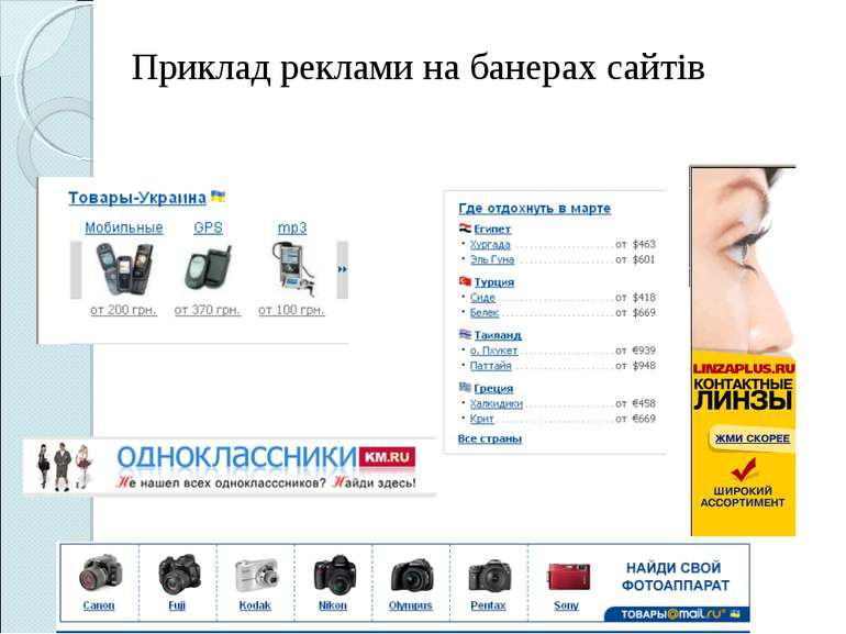Приклад реклами на банерах сайтів