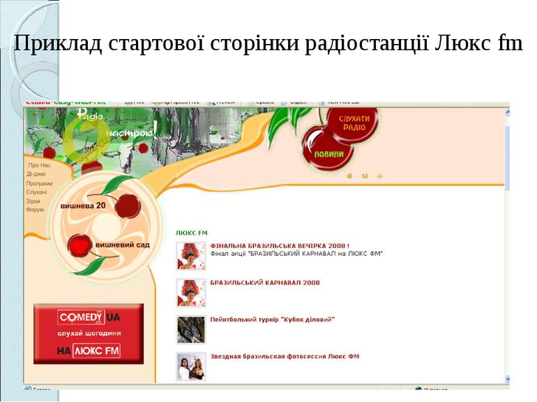 Приклад стартової сторінки радіостанції Люкс fm