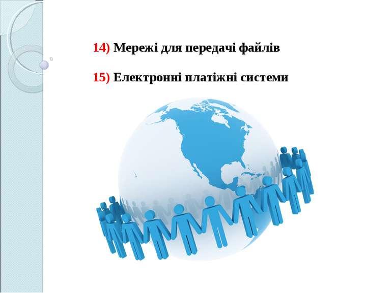 14) Мережі для передачі файлів 15) Електронні платіжні системи
