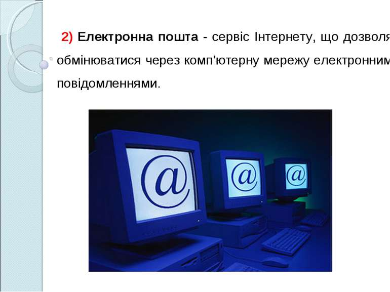 2) Електронна пошта - сервіс Інтернету, що дозволяє обмінюватися через комп'ю...