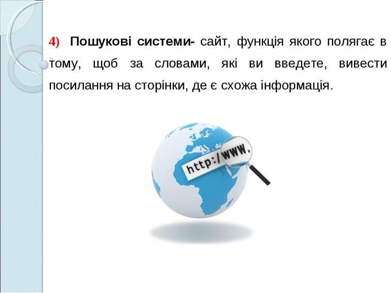 4) Пошукові системи- сайт, функція якого полягає в тому, щоб за словами, які ...