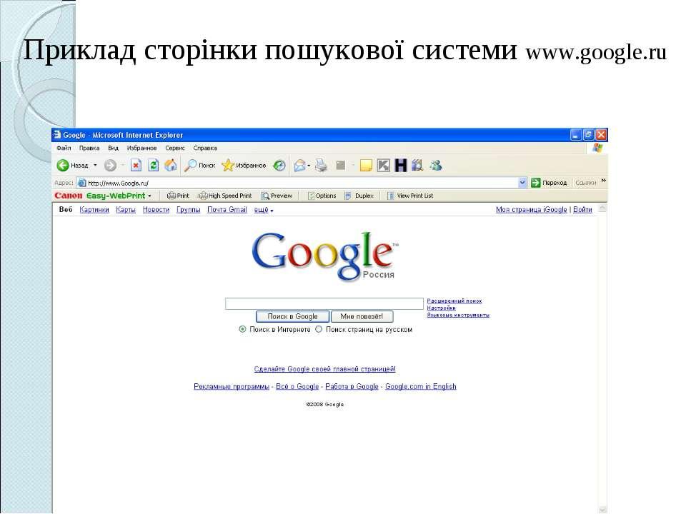 Приклад сторінки пошукової системи www.google.ru