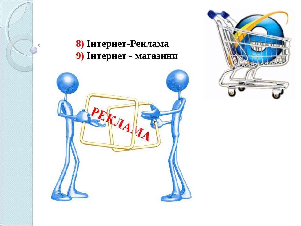 8) Інтернет-Реклама 9) Інтернет - магазини