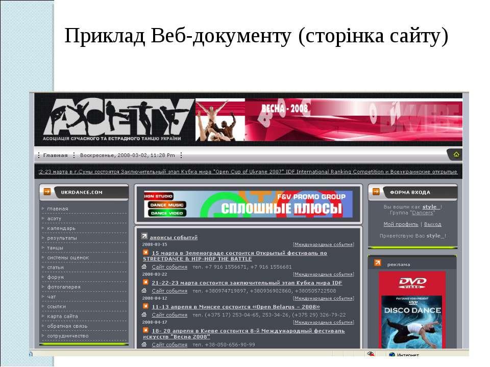 Приклад Веб-документу (сторінка сайту)