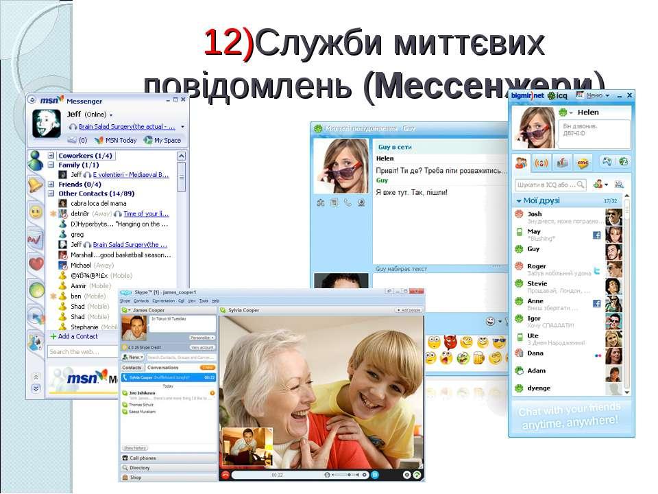 12)Служби миттєвих повідомлень (Мессенжери)