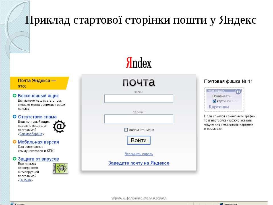 Приклад стартової сторінки пошти у Яндекс