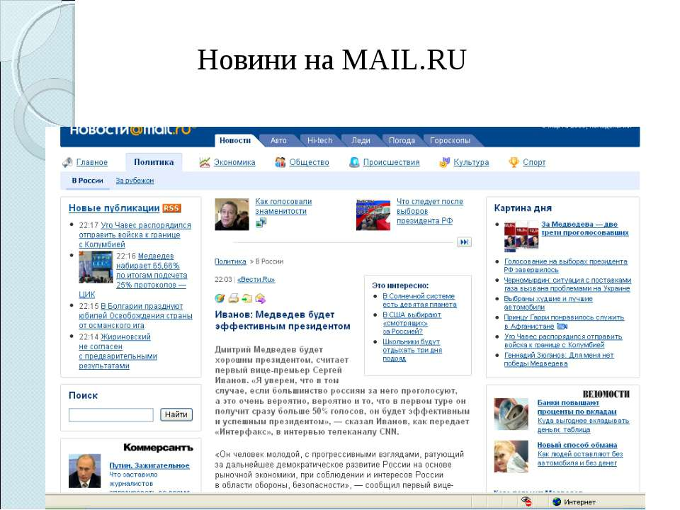 Новини на MAIL.RU