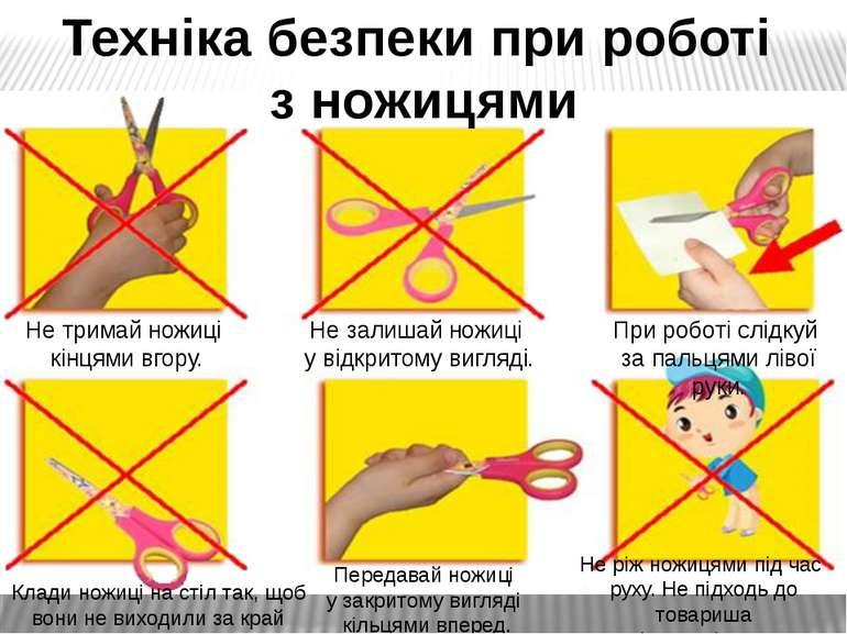 Не тримай ножиці кінцями вгору. Техніка безпеки при роботі з ножицями Не зали...
