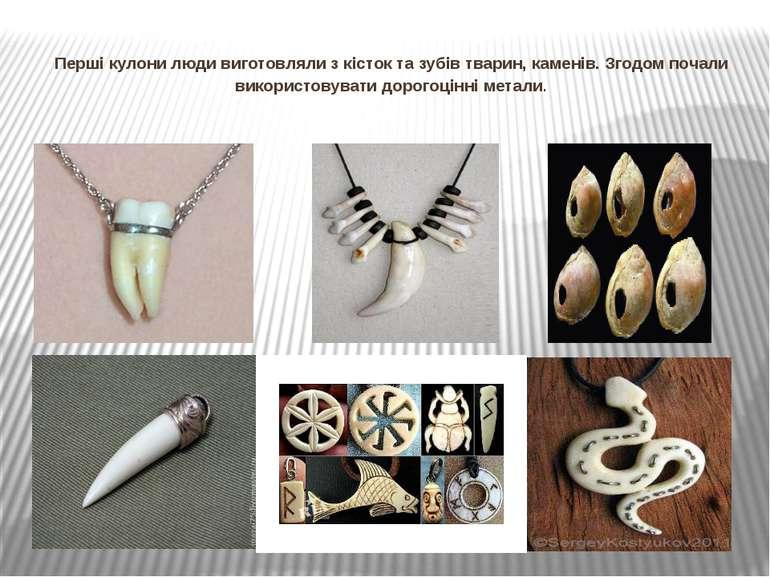 Перші кулони люди виготовляли з кісток та зубів тварин, каменів. Згодом почал...