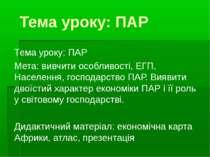 Тема уроку: ПАР Тема уроку: ПАР Мета: вивчити особливості, ЕГП, Населення, го...