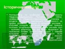 Історичне минуле Розташована на крайньому півдні континенту Південно-Африканс...