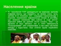 Населення країни ¾ населення ПАР доводиться на корінних жителів Африки банту,...