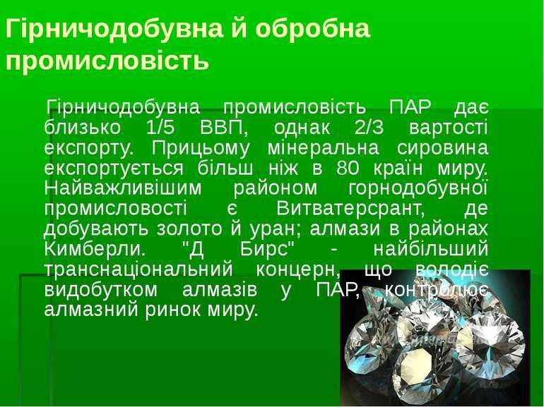 Гірничодобувна й обробна промисловість Гірничодобувна промисловість ПАР дає б...