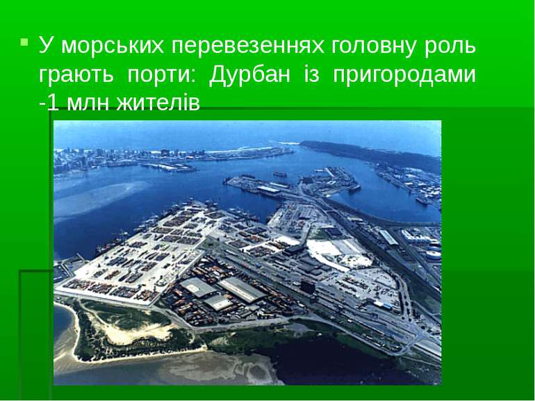 У морських перевезеннях головну роль грають порти: Дурбан із пригородами -1 м...