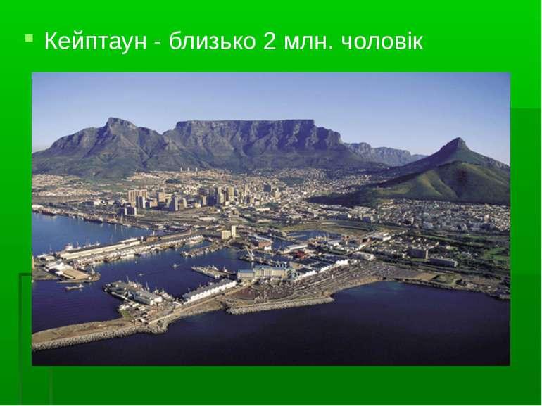 Кейптаун - близько 2 млн. чоловік