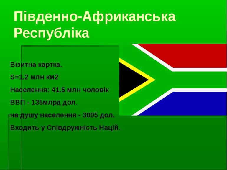 Південно-Африканська Республіка Візитна картка. S=1.2 млн км2 Населення: 41.5...