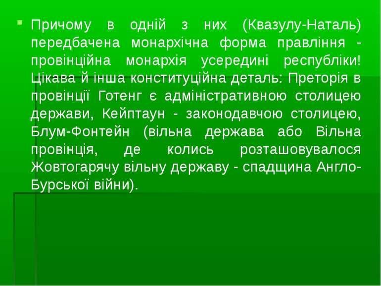 Причому в одній з них (Квазулу-Наталь) передбачена монархічна форма правління...