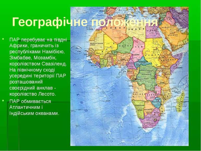 Географічне положення ПАР перебуває на півдні Африки, граничить із республіка...