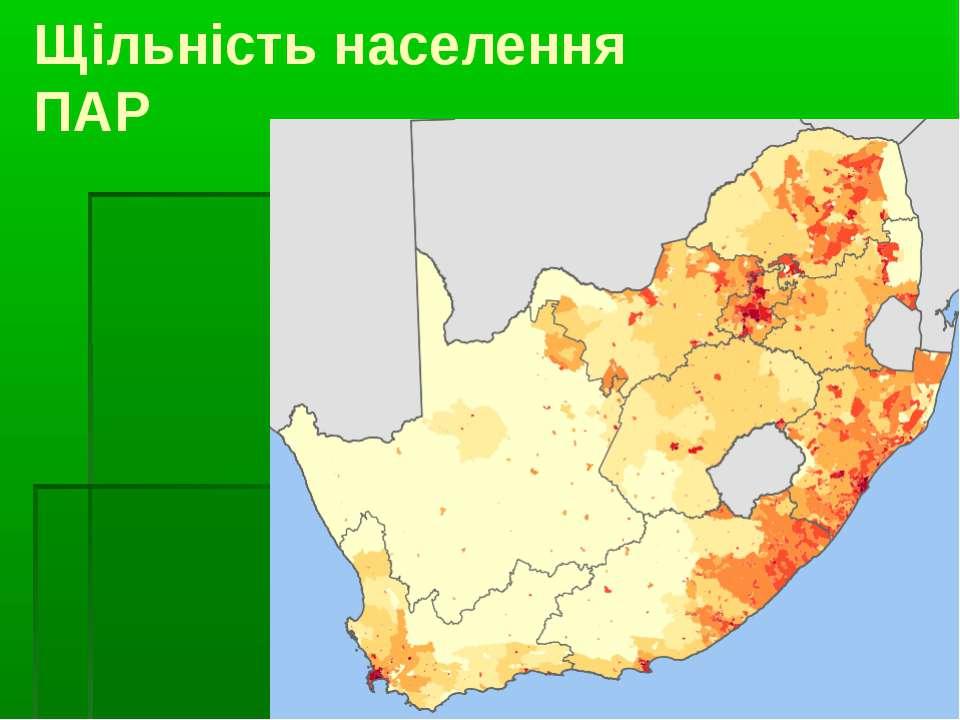 Щільність населення ПАР