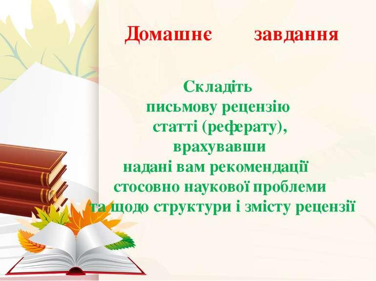 Домашнє завдання Складіть письмову рецензію статті (реферату), врахувавши над...