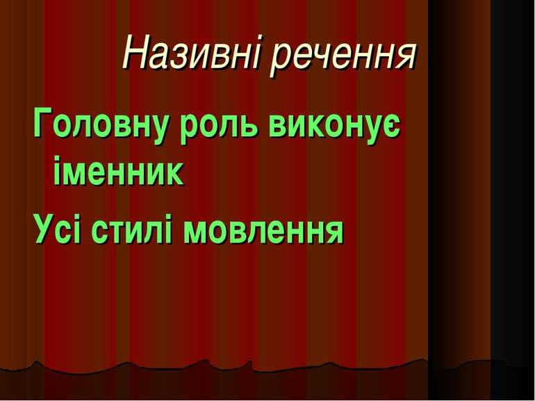 Називні речення Головну роль виконує іменник Усі стилі мовлення