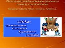 Обласна дистанційна олімпіада креативного розвитку з російської мови Заснован...