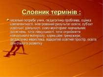 Словник термінів : чисельні потреби учня, педагогічна проблема, оцінка компет...