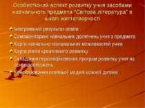 """Особистісний аспект розвитку учня засобами навчального предмета """"Світова літе..."""