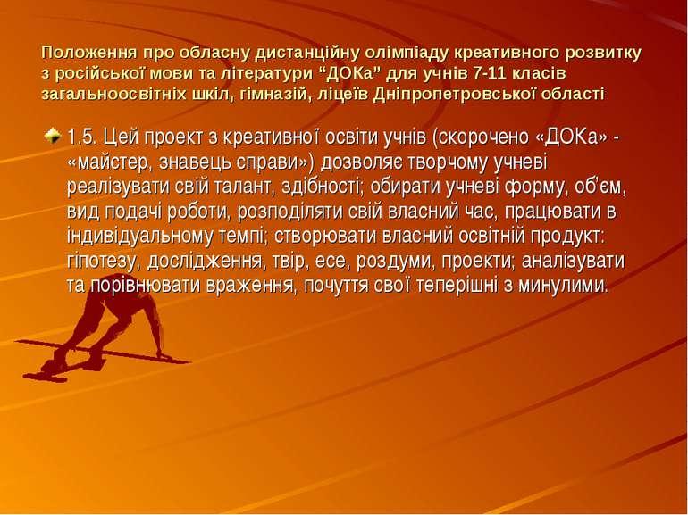 Положення про обласну дистанційну олімпіаду креативного розвитку з російської...