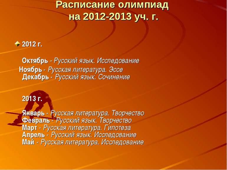 Расписание олимпиад на 2012-2013 уч. г. 2012 г.  Октябрь- Русский язык. Исс...