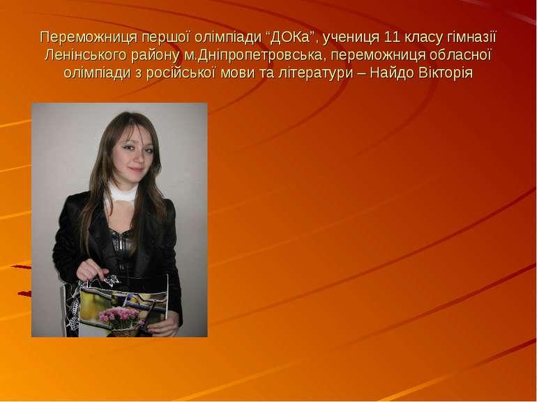 """Переможниця першої олімпіади """"ДОКа"""", учениця 11 класу гімназії Ленінського ра..."""
