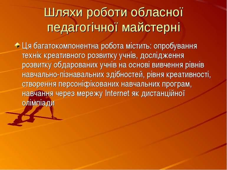 Шляхи роботи обласної педагогічної майстерні Ця багатокомпонентна робота міст...