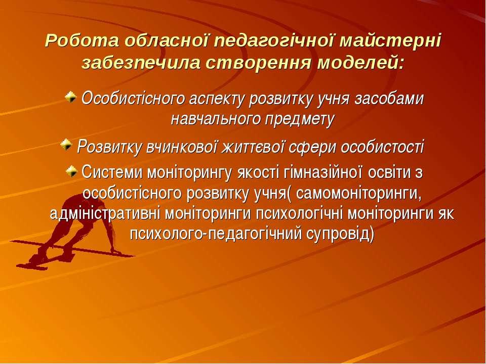 Робота обласної педагогічної майстерні забезпечила створення моделей: Особист...