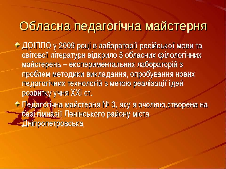 Обласна педагогічна майстерня ДОІППО у 2009 році в лабораторії російської мов...