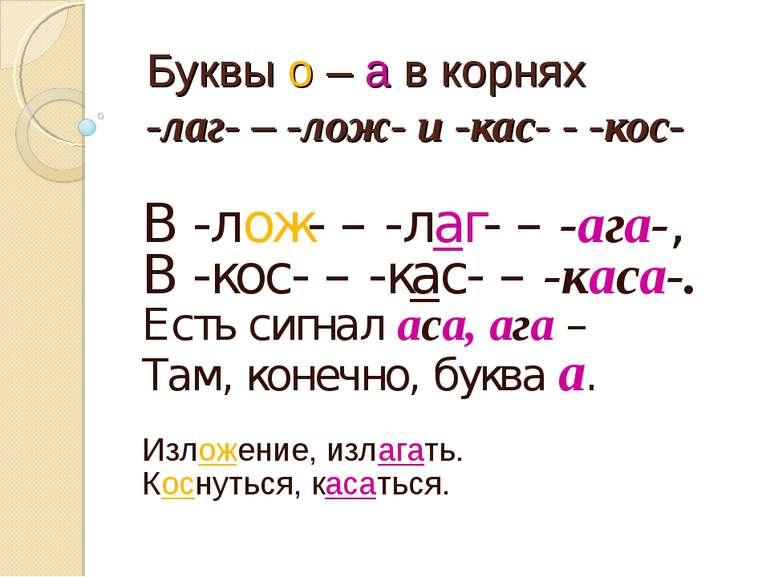 Буквы о – а в корнях -лаг- – -лож- и -кас- - -кос- В -лож- – -лаг- – -ага-, В...