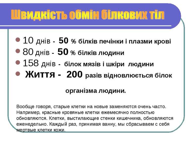 10 днів - 50 % білків печінки і плазми крові 80 днів - 50 % білків людини 158...