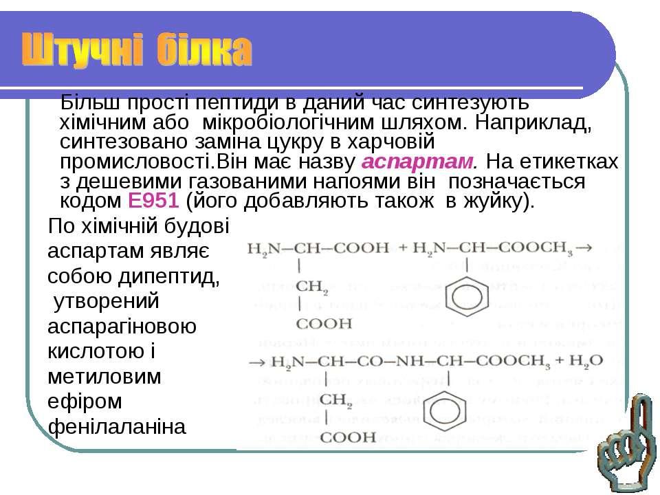 Більш прості пептиди в даний час синтезують хімічним або мікробіологічним шля...