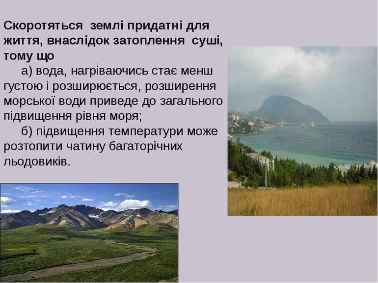 Скоротяться землі придатні для життя, внаслідок затоплення суші, тому що а) в...