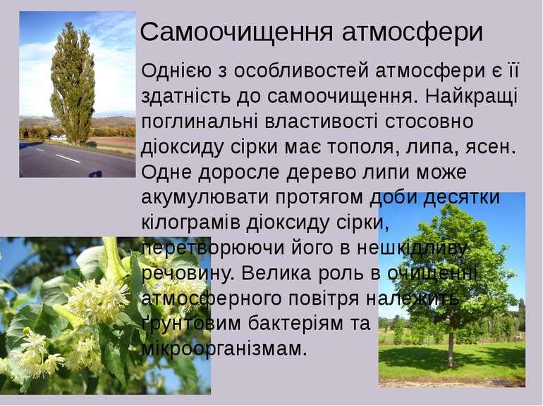 Самоочищення атмосфери Однією з особливостей атмосфери є її здатність до само...