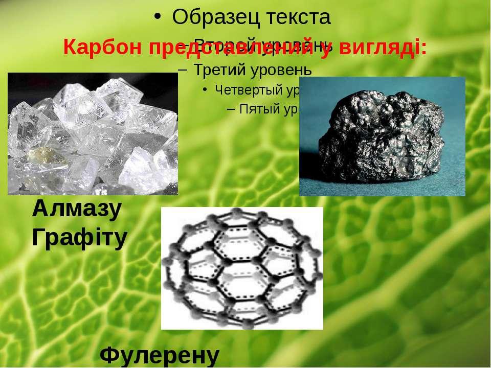 Карбон представлений у вигляді: Алмазу Графіту Фулерену